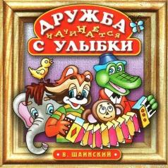 Детские песни: Шаинский В. Дружба Начинается С Улыбки