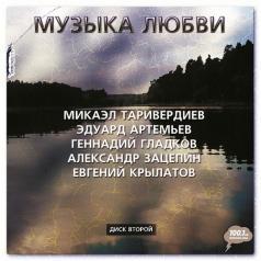 Музыка Любви Ч.2