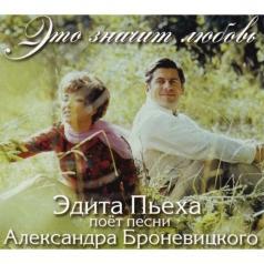 Пьеха Эдита: Это значит любовь (песни А. Броневицкого)