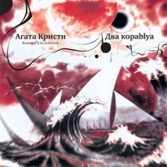 Агата Кристи: Два корабля