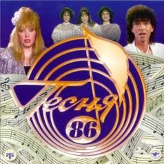 Песня 86