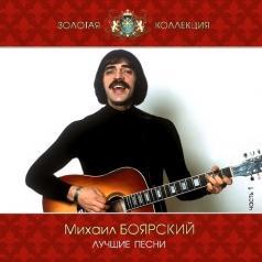 Михаил Боярский: Лучшие Песни ч.1