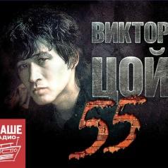 КИНО: ЦОЙ 55