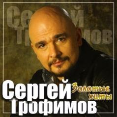 Сергей Трофимов: Золотые Хиты