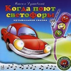 Детские песни: Когда Поют Светофоры