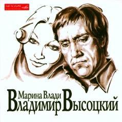 Владимир Высоцкий: Владимир Высоцкий и Марина Влади