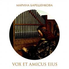 Марина Барешенкова: Vox Et Amicus Eius