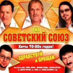 ВИА Советский Союз: Здравствуй и прощай