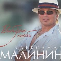 Александр Малинин: Выбираю Тебя