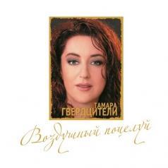 Тамара Гвердцители: Воздушный Поцелуй