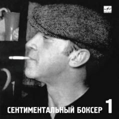 Высоцкий Владимир: Сентиментальный боксер
