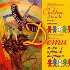Владимир Спиваков: Дети мира против террора