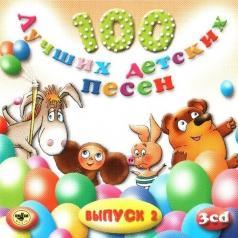 100 Лучших Детских Песен  Вып.2 Ч.3