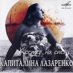 Капиталина Лазаренко: Костер На Снегу