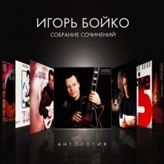 Игорь Бойко: Собрание Сочинений. Антология