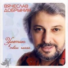 Вячеслав Добрынин: Улетаю В Твои Глаза