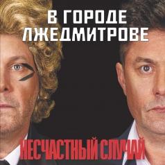 Несчастный случай: В городе Лжедмитрове