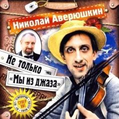 Николай Аверюшкин: Не только мы из джаза
