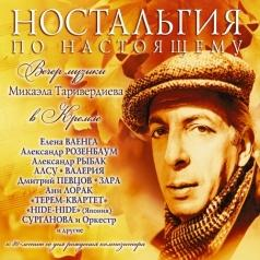 Микаэл Таривердиев: Ностальгия по настоящему