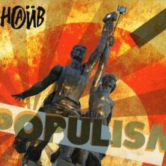 Наив: Populism