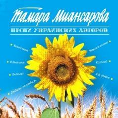 Тамара Миансарова: Песни украинских авторов