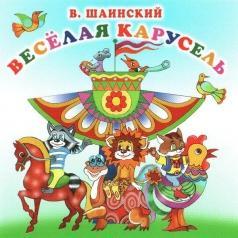 Детские песни: Шаинский В. Весёлая Карусель