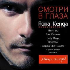 Смотри В Глаза: Рома Кенга Представляет