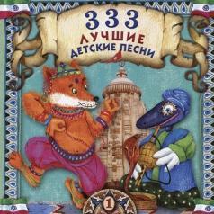 Детские песни: 333 Лучшие Детские Песни Ч 1