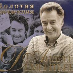 Андрей Дементьев: Золотая коллекция