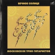 Моск.Трио Гитаристов: Вечное Солнце