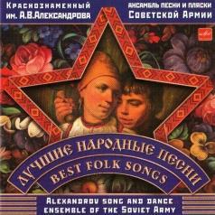 Ансамбль Александрова: Лучшие Народные Песни