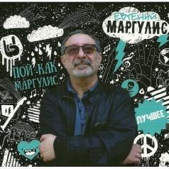 Евгений Маргулис: Пой Как Маргулис - Лучшее