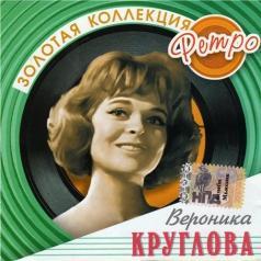 Вероника Круглова: Круглова Вероника (Золотая коллекция)