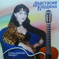 Анастасия Бардина: Семиструнная гитара