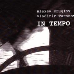 Алексей Круглов: In Tempo