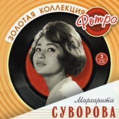 Маргарита Суворова: Суворова Маргарита (Золотая коллекция)