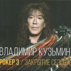 Владимир Кузьмин: Рокер 3 / Закрытие Сезона