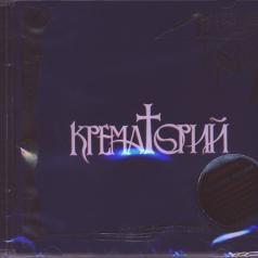 Крематорий: Легенды Русского Рока ч.1