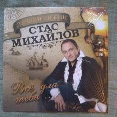 Стас Михайлов: Лучшие Песни - Все Для Тебя