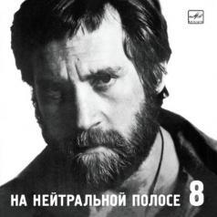 Высоцкий Владимир: На нейтральной полосе