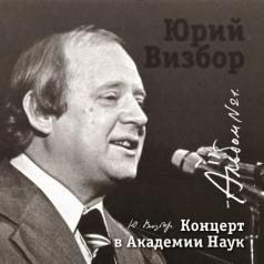 Юрий Визбор: 21 Концерт в Академии Наук