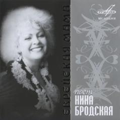 Нина Бродская: Еврейская Мама