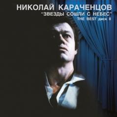 Николай Караченцов: Звёзды сошли с небес