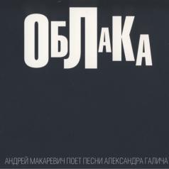 Андрей Макаревич: Облака