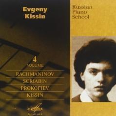 Евгений Кисин: Russian Piano School 4