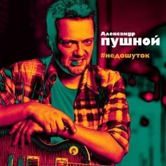 Александр Пушной: #Недошуток