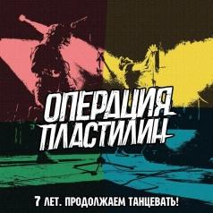 Операция Пластилин: 7 Лет. Продолжаем Танцевать!