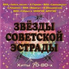 Хиты 70-80Х
