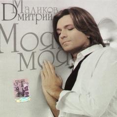Дмитрий Маликов: Моя, Моя