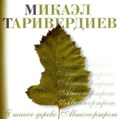 Микаэл Таривердиев: Я такое дерево